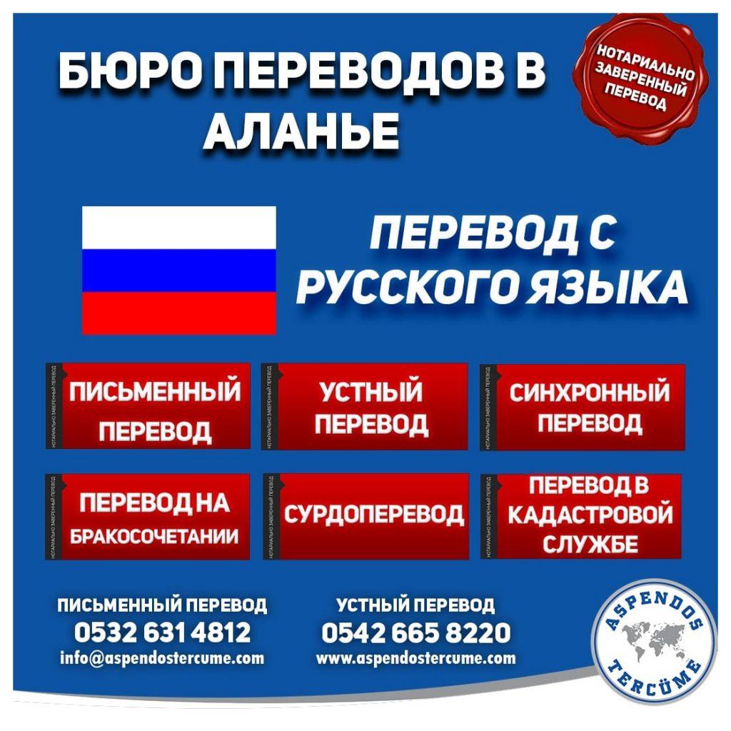 Алания Бюро Переводов - Русский перевод - Переводы Аспендос