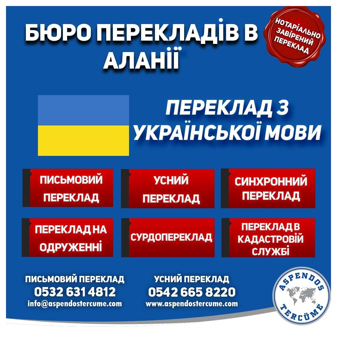 аланія_бюро_перекладів_український_переклад