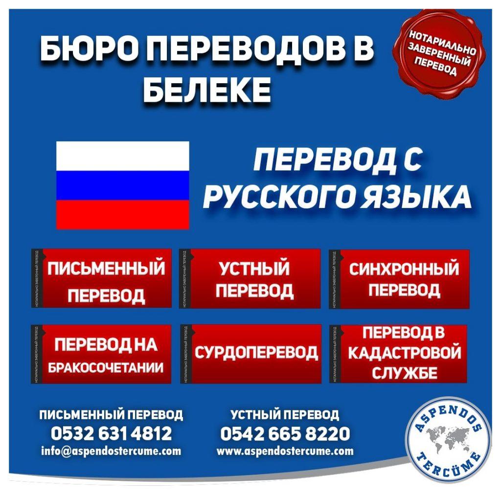 Белек Бюро Переводов - Русский перевод - Переводы Аспендос