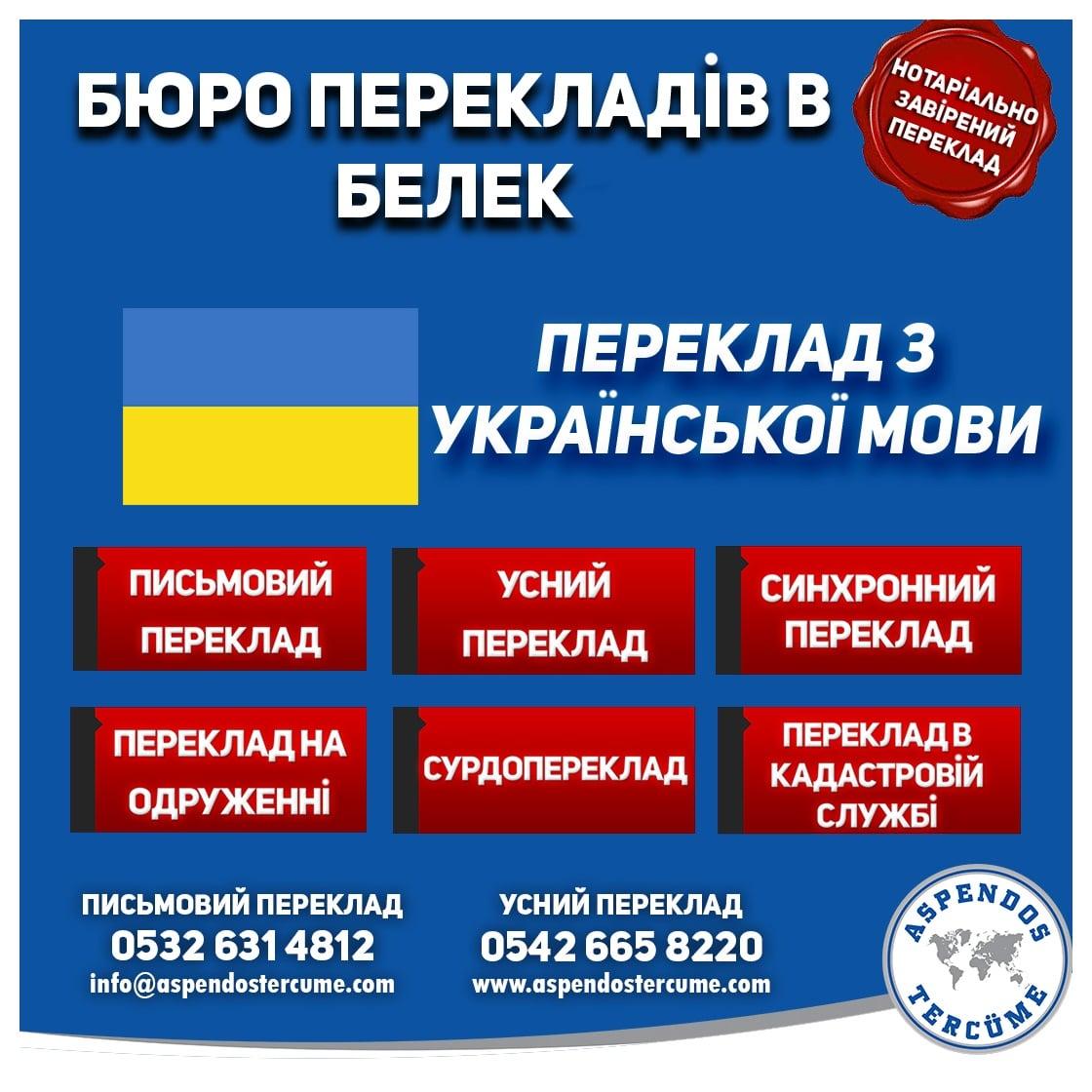 белек_бюро_перекладів_український_переклад