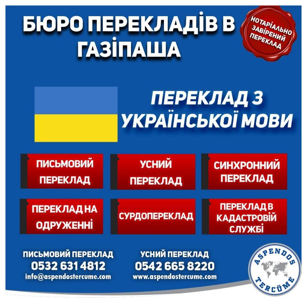 БЮРО ПЕРЕКЛАДІВ В ГАЗІПАША