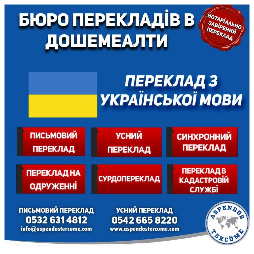 дошемеалти_бюро_перекладів_український_переклад