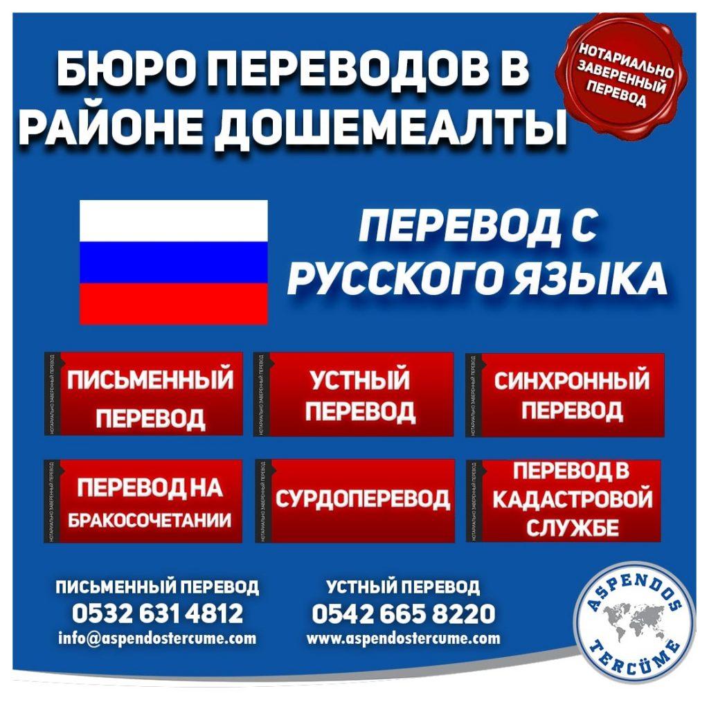 Дошемеалты Бюро Переводов - Русский перевод - Переводы Аспендос