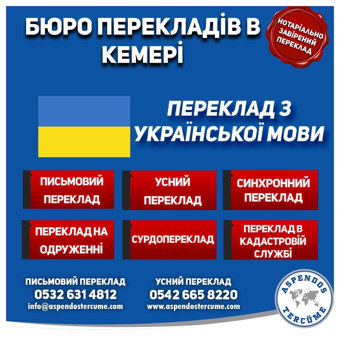 кемер_бюро_перекладів_український_переклад