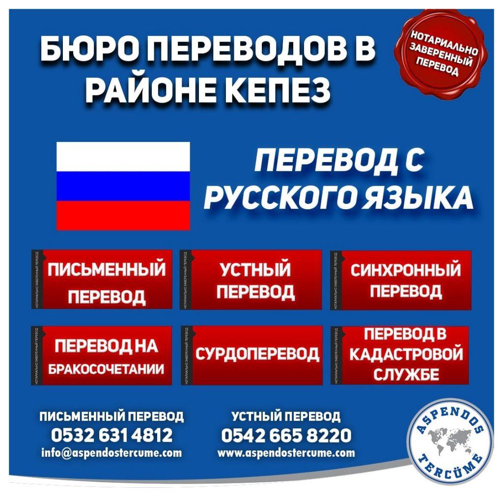 Кепез Бюро Переводов - Русский перевод - Переводы Аспендос