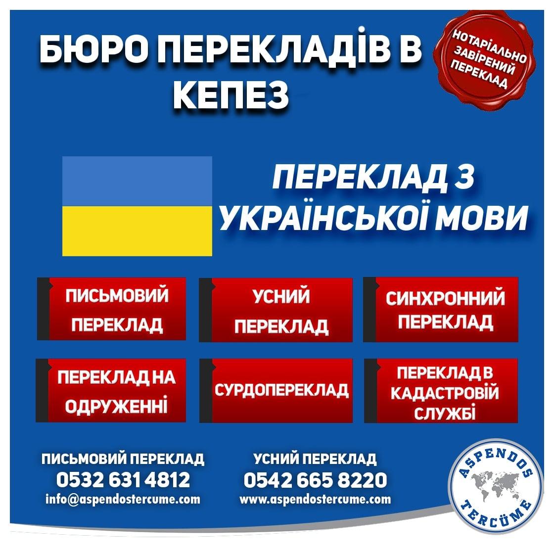 кепез_бюро_перекладів_український_переклад