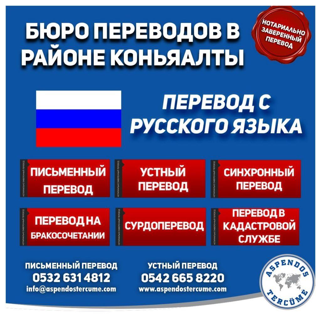 Коньяалты Бюро Переводов - Русский перевод - Переводы Аспендос