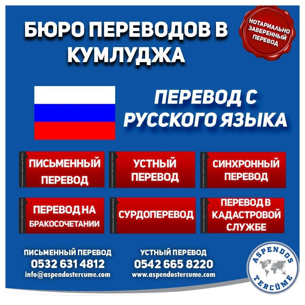 Кумлуджа Бюро Переводов - Русский перевод - Переводы Аспендос