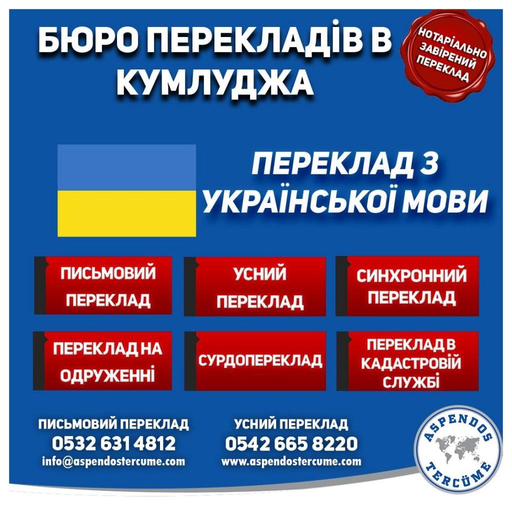 кумлуджа_бюро_перекладів_український_переклад