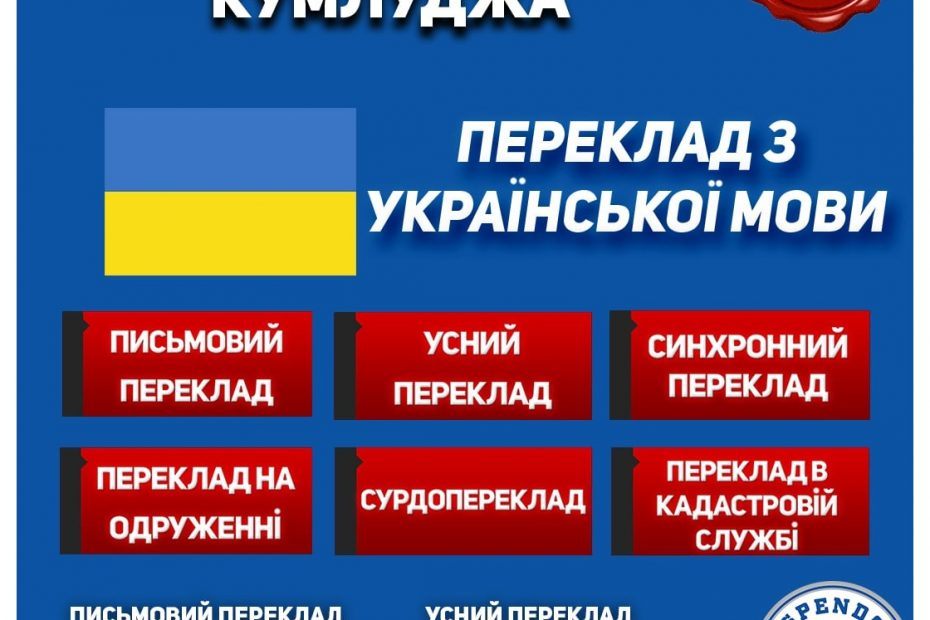 БЮРО ПЕРЕКЛАДІВ В КУМЛУДЖА