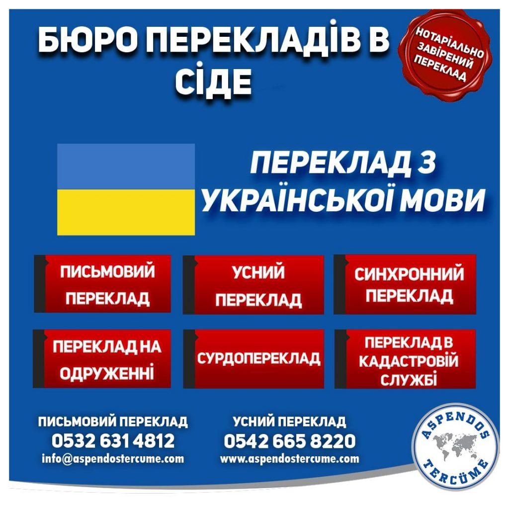 сіде_бюро_перекладів_український_переклад