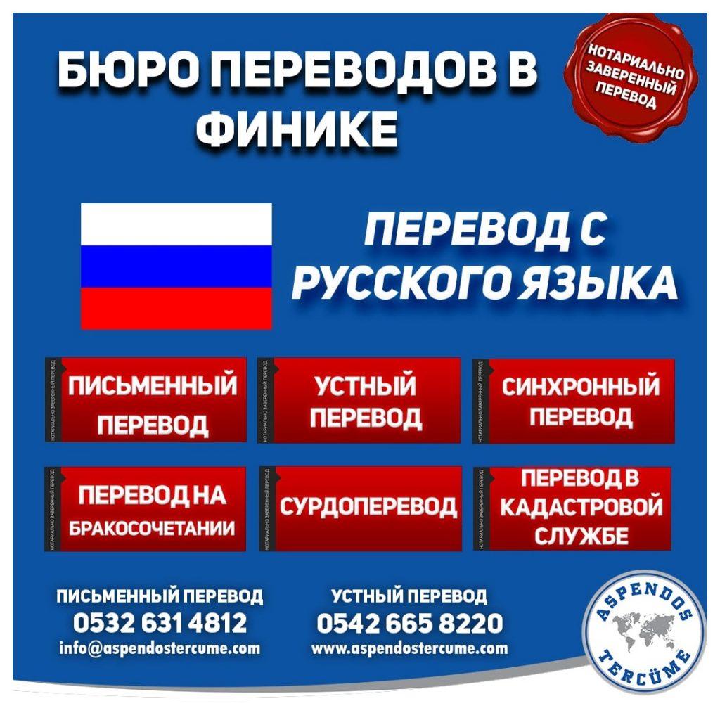 Финике Бюро Переводов - Русский перевод - Переводы Аспендос