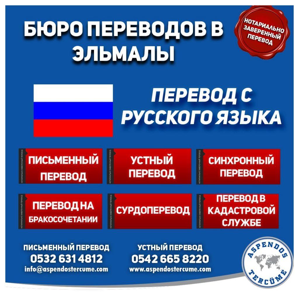 Эльмалы Бюро Переводов - Русский перевод - Переводы Аспендос