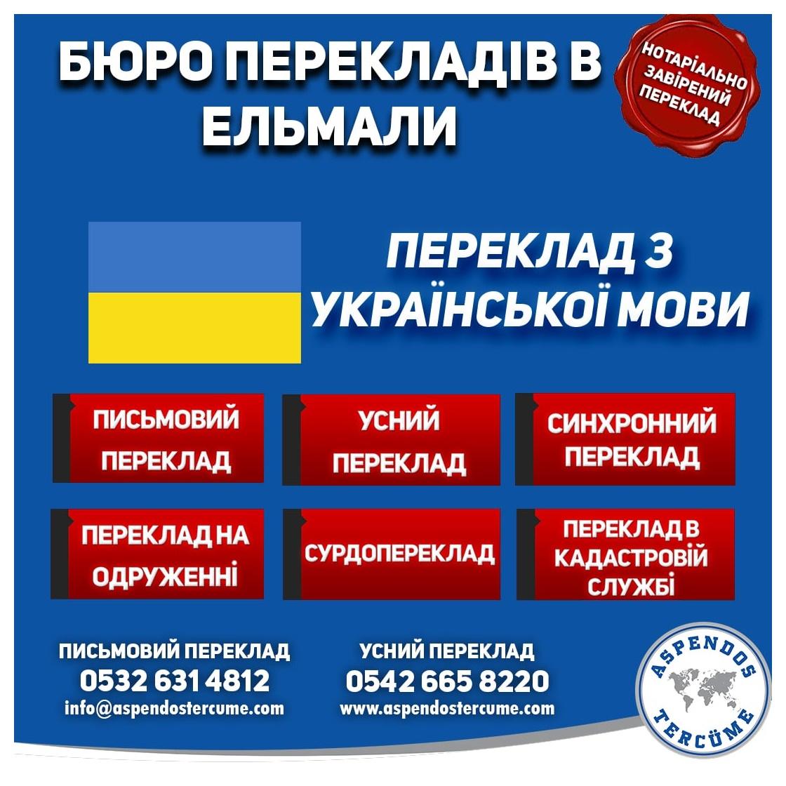 єльмали_бюро_перекладів_український_переклад